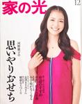野松監修入浴剤表紙