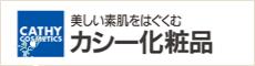 カシ―化粧品